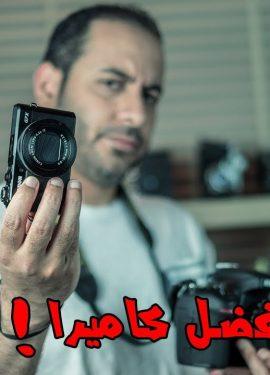 أفضل كاميرا!